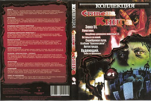 Стивен Кинг / Stephen King