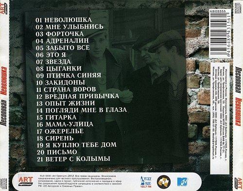 Лесоповал - Неволюшка (2012)