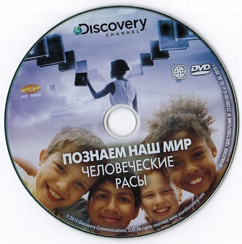 Discovery: Познаем наш мир (2010)