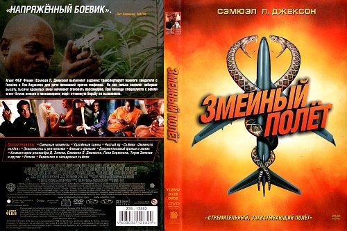 Змеиный полёт / Snakes on a Plane (2006)