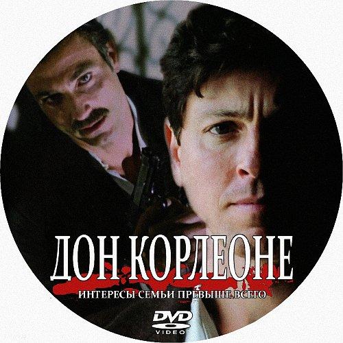 Дон Корлеоне / Korleone (2007)