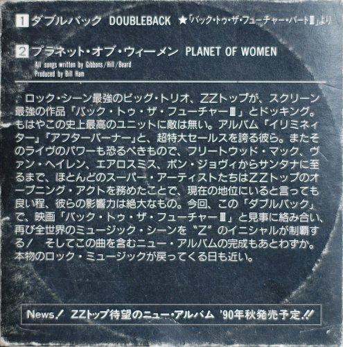 ZZ Top - Doubleback (Mini-Single) (1990)