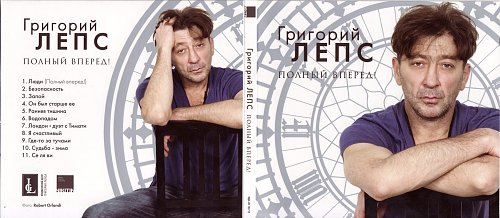 Лепс Григорий - Полный вперед! (2012)