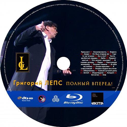 Лепс Григорий - Полный Вперёд! (2012)