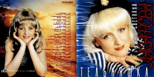 Лазарева Светлана - Тельняшка (1994)