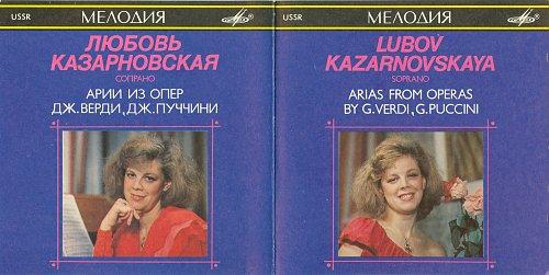 Казарновская Любовь - Арии из опер (1990)