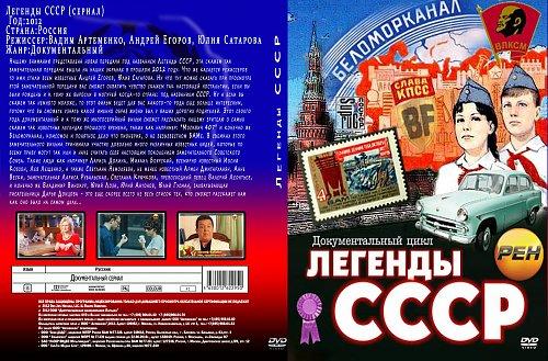 Легенды СССР