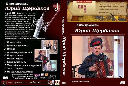 Щербаков Юрий - К нам приехал... (2014)