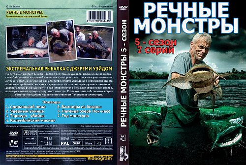 Discovery. Речные монстры / Discovery. River monsters