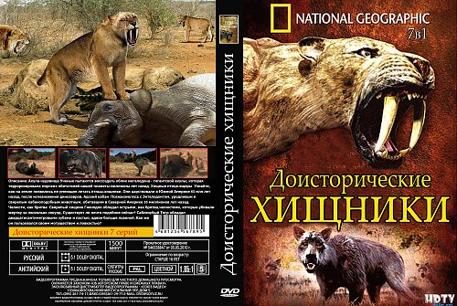 National Geographic: Доисторические хищники / Prehistoric hunters