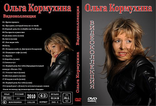 Кормухина Ольга - Видеоколлекция (2010)