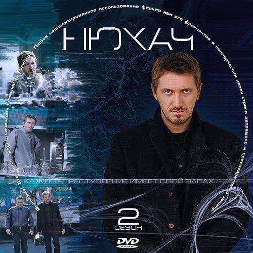 Нюхач-2 (2014)