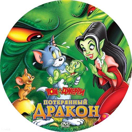 Том и Джерри: Потерянный дракон / Tom & Jerry: The Lost Dragon (2014)