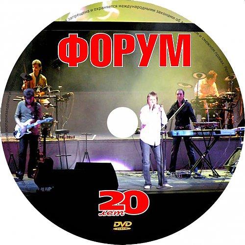 Форум - 20 лет (2004)