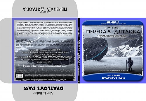Перевал Дятлова. Алан Бейкер. / Dyatlov pass. Alan K. Baker. (2013)