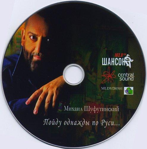 Шуфутинский Михаил - Пойду однажды по Руси (2005)