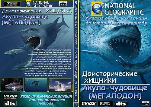 Доисторические хищники / Prehistoric hunters Акула-чудовище / Monster Shark