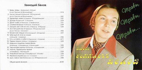 Белов Геннадий - Травы, травы, травы (1996)