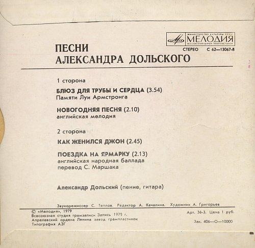 Дольский Александр - Песни Александра Дольского (1979) [EP С62-13067-8]