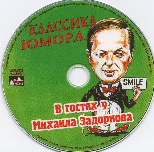 Задорнов Михаил - В гостях у Михаила Задорнова (сборник) - Классика юмора (2004)