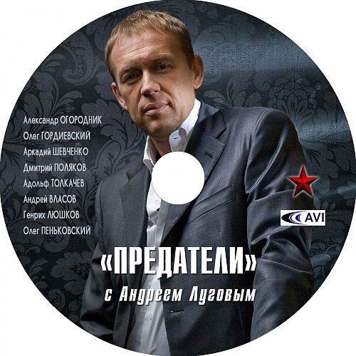 «Предатели» с Андреем Луговым (2014)