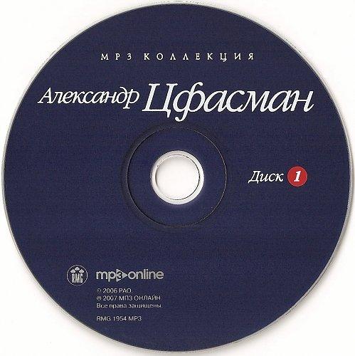 Цфасман Александр - Диск 1 (2007)