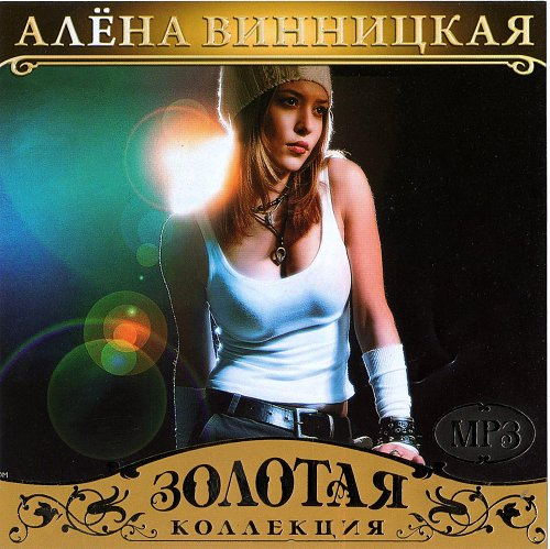 Винницкая Алена (ex: Виагра) - Golden collection