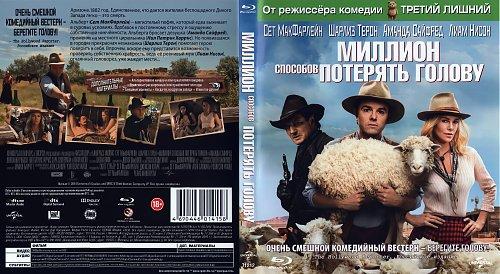 Миллион способов потерять голову / A Million Ways to Die in the West ( 2014 )