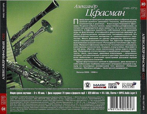 Цфасман Александр - Диск 2 (2007)
