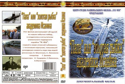Армия. Российская история ХХ столетия