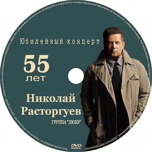 """Расторгуев Николай и группа """"Любэ"""" - 55 лет. Юбилейный концерт  (2012)"""