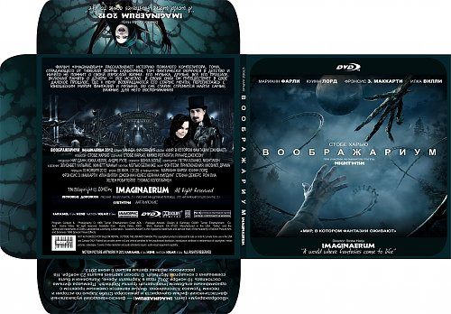 Воображариум / Imaginaerum (2012)