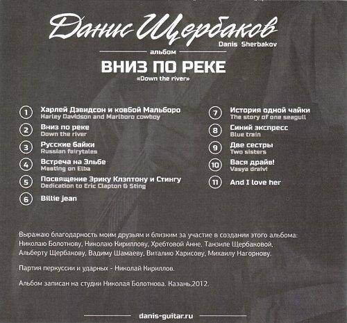 Щербаков Данис - Вниз по реке (2012) front back, back, CD