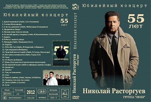 """Расторгуев Николай и группа """"Любэ"""" - Юбилейный концерт (2012)"""