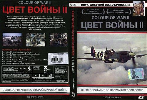 Цвет войны / Colour of war