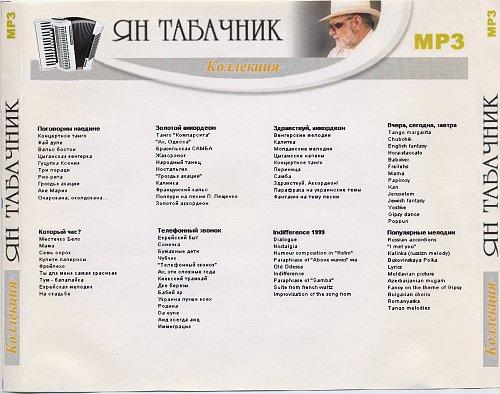 Табачник Ян - Коллекция