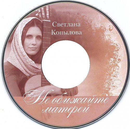 Копылова Светлана - Не обижайте матерей (2012)