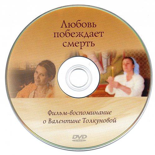 Копылова Светлана: Любовь побеждает смерть (2012)
