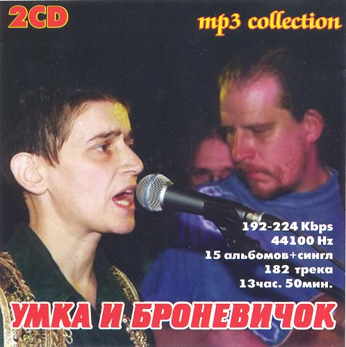 Умка и Броневичок - mp3 Collection (2005)
