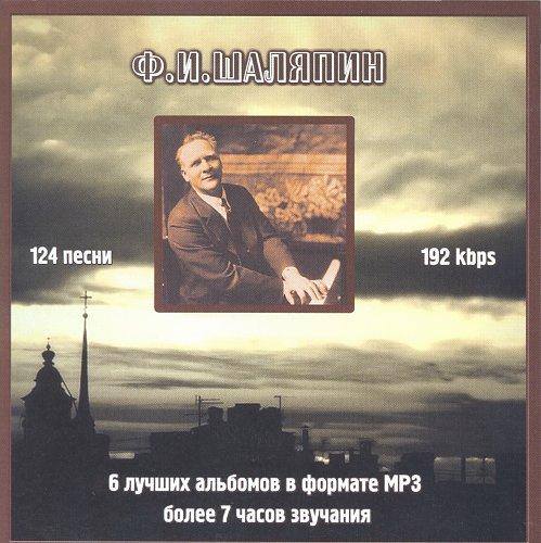 Шаляпин Федор Иванович - Лучшие исполнения (2004)