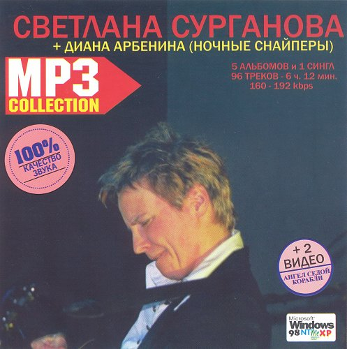 Сурганова Светлана - mp3 Collection (2005)