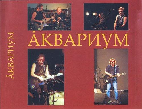 Аквариум - Рок-клуб (2003)