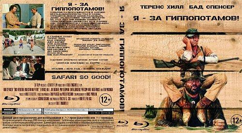 Я - за гиппопотамов! / Io sto con gli ippopotami (1979)