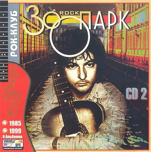 Зоопарк - Рок-Клуб (2003)