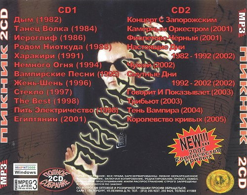 Пикник - Music Collection (2005)