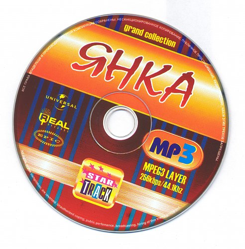 Янка - Grand Collection (2006)