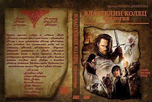 Властелин колец: Трилогия / The Lord of the Rings: Trilogy