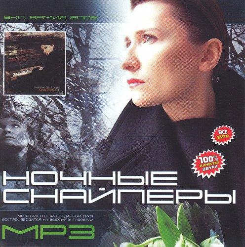 Ночные Снайперы - Все хиты (2009)