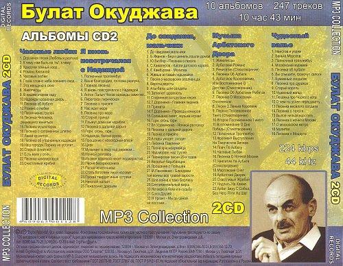 Окуджава Булат - mp3 Collection (2006)