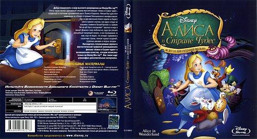 Алиса в стране чудес / Alice in Wonderland (1951)